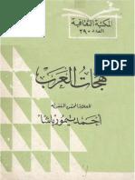 لهجات العرب -أحمد تيمور باشا.pdf
