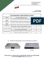 Спецпредложение STB LUMAX 1_12_09
