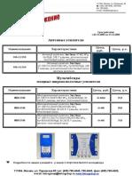 Спецпредложение на усилители 02_12_09( для сайта )