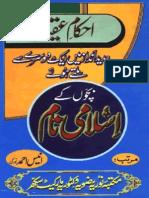 Ahkam-e-Aqeeqa Aor Bachon Ky Islami Naam