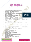 Tnpsc- II Tamil