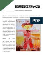 Το Σχολικό Παρεάκι Τεύχος 4