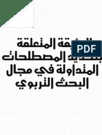 الوثيقة المتعلقة بتحديد المصطلحات المتداولة في مجال  البحث التربوي