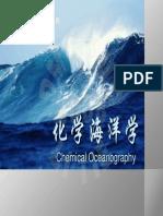 化学海洋学08第1章