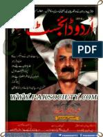 Urdu Digest - 08 - 2014