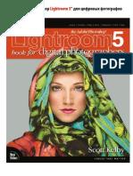 Книга Adobe Photoshop Lightroom 5 Для Цифровых Фотографов