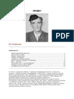 (ebook - russian) Бояринцев, Владимир. Лев Ландау.doc