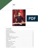 (ebook - russian) Ivanov, Anatoli. Logika koshmara.pdf