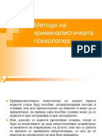 Metodi Na Krim Psihologija