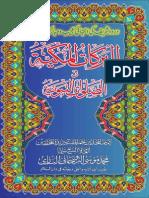 Al-Barakaat Ul Makkiyyah Complete