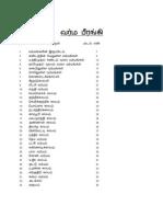 Varma Beerangi 100 Siddhabooks Com