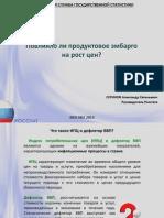 prez_270814