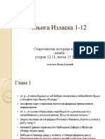 Starozavetna istorija i egzegeza 2014/4