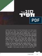 """הרב יעקב עמנואל שוחט ע""""ה ח""""ב"""