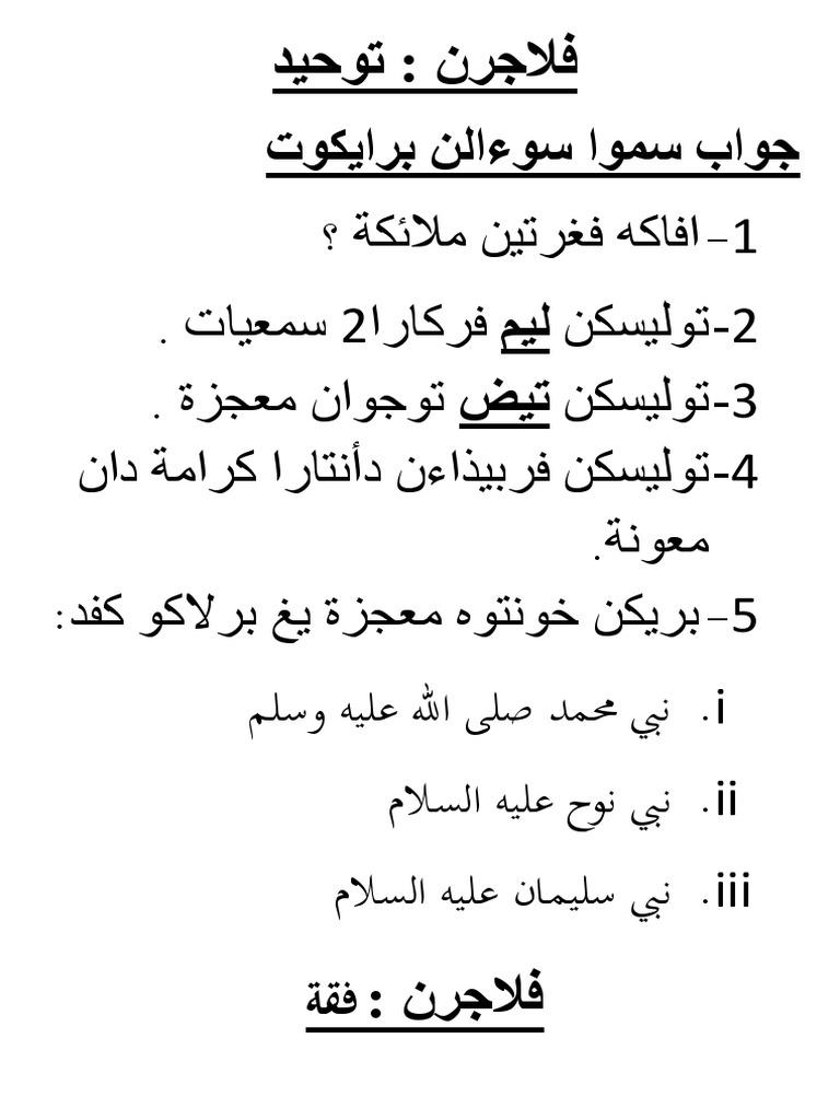 Soalan Latihan Tauhid Feqah