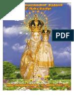 Annai Velankanni Shrine 42nd Annual Feast 2014