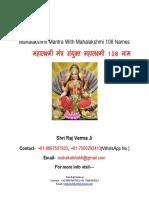 Mahalakshmi Mantra With Lakshmi Ashtottara Sahatanamavali (श्रीमहालक्ष्मी मंत्र सम्पुटित लक्ष्मी अष्टोत्तरशतनामावलि साधना )
