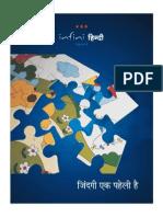 Infini Hindi Issue 4