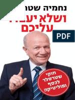 ושלא יעבדו עליכם פרק 18 / נחמיה שטרסלר