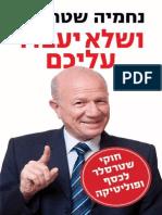 ושלא יעבדו עליכם - פרק 4 / נחמיה שטרסלר