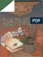 PDF النابغة الذبياني