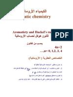 الكيمياء الأروماتية