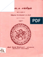 Carnatic Music Grade 8