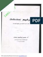 Deflection_ حسن حجاب عين شمس
