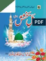 Wasail e Bakhshish(وسائل بخشش)