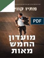 מועדון החמש מאות / מתיו קווירק