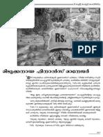 Tally(Learn in Malayalam)
