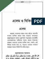 Selected Hadiths Regarding Benefits of Zikir or Remembrance of Allah (Bangla)