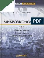 А. С. Селищев - Микроэкономика - 2003