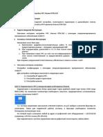 Инструкция Huawei-RTN910 20110929