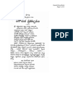 Ganesh Pooja Book-Telugu