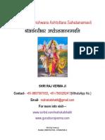 Shri Ardhanarishvara Ashtottara Shatanamavali(श्री अर्द्धनारीश्वर अष्टोत्तरशतनामावलि)