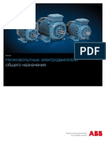 General Performance Motors Russian-2014