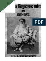 Yogiraj Vishuddhanand Prasang Tatha Tattva Katha