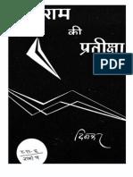 Parashuram Ki Prateeksha