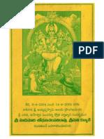 MahaeswaraLalitaPancharatna Telugu