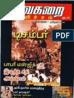 Vaigarai Velicham Monthly Tamil Magazine ebook December 2009 Gulam Mohamed