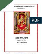 Lalitha Sahasra Namamulu Telugu