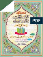 QuranMuqaddasOrBukhariMuhadath Text