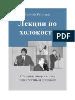 Гермар Рудольф. Лекции По Холокосту