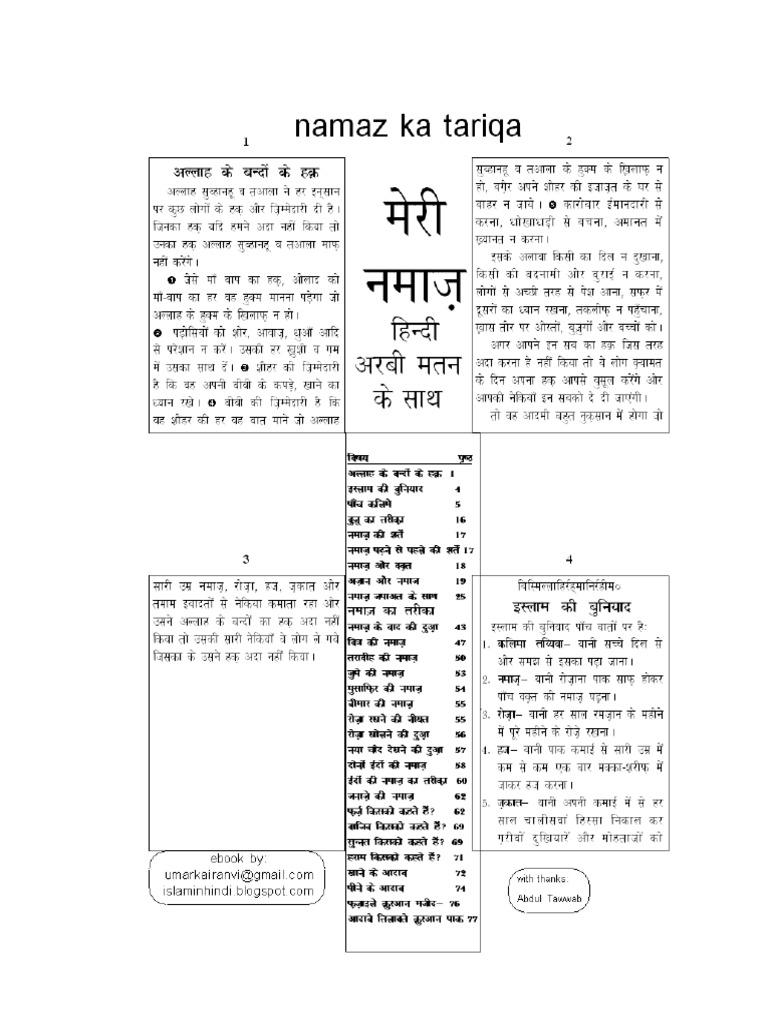 Namaz Ka Tariqa Tarika Namaj Hindi