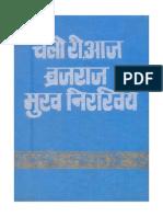 Chalo Ri Aj Brij Raj Mukh Nirakhle by Radha Baba