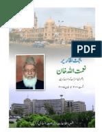 Budget Speeches of Naimatullah Khan 2001-2005