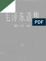 毛泽东选集(第四卷)1967版