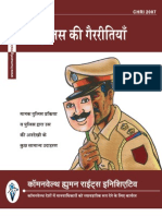 Police Malpractices (Hindi)