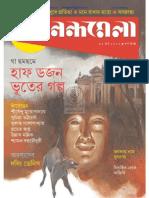 Hemendra Kumar Roy Somogro-20